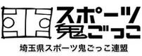 埼玉県スポーツ鬼ごっこ連盟