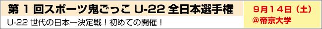 第1回スポーツ鬼ごっこU-22全日本選手権